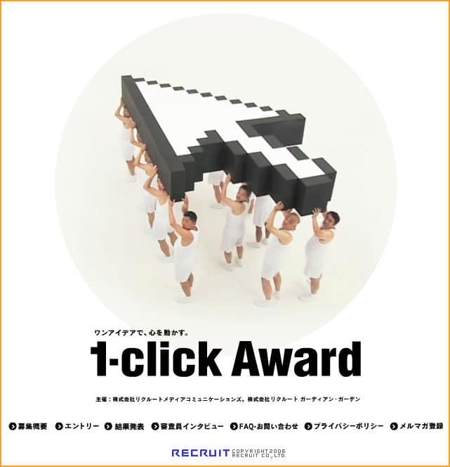 1-Click Award